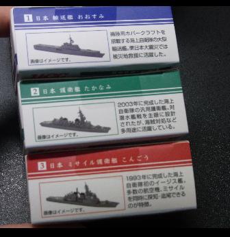 軍艦UCC02