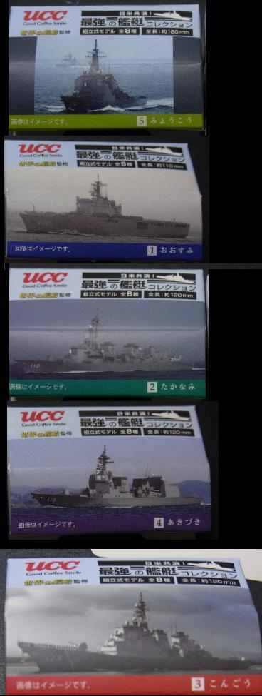 海上自衛隊UCC