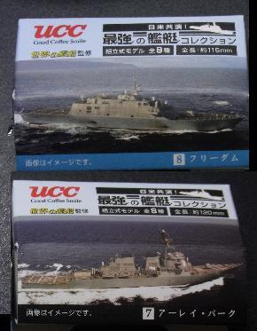 米軍UCC