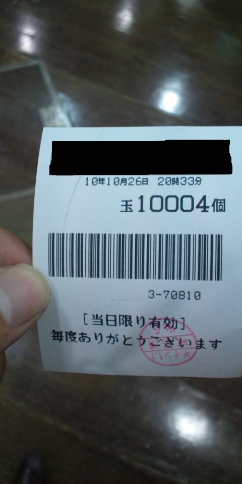 10月26日レシート(ガロ)