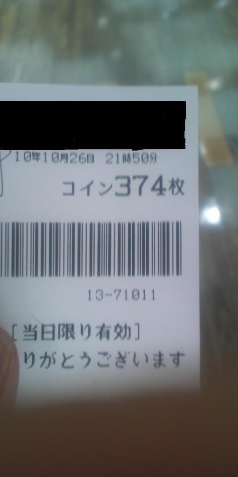 10月26日レシート(葉月ちゃん)