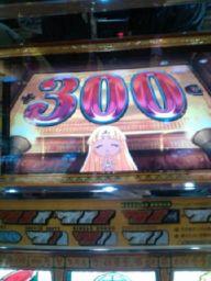 300上乗せ(秘宝伝)