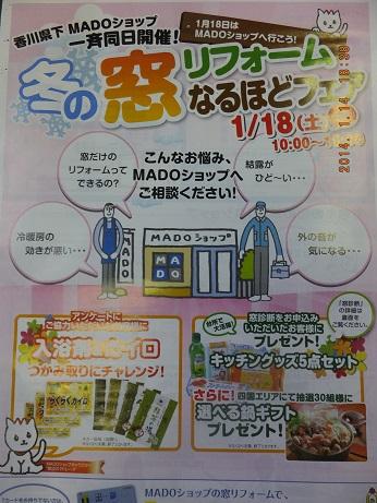 冬の窓リフォームフェア 2014/1/18【土】