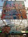 羽子板市2011-12-13 09.44.34