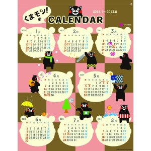 月めくりとかではないカレンダー