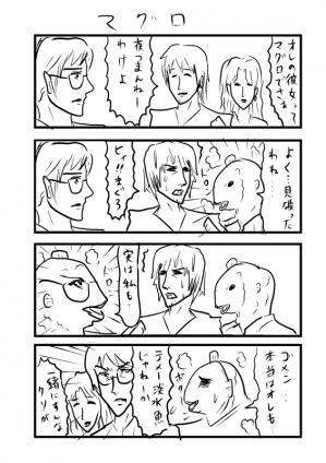 マグロ4コマ フジキ