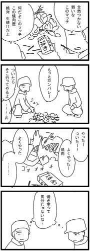 wk マッチ