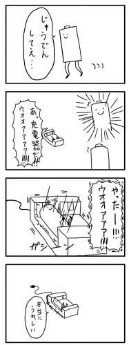 ニャロメロン「電池」