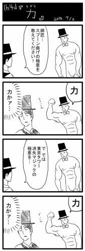 力 善二郎