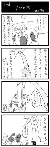 ヤシの木zen