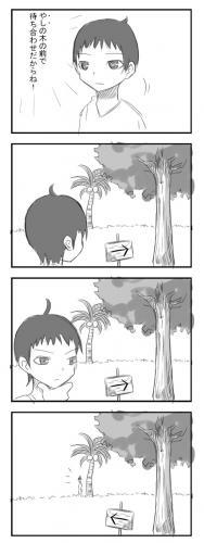 ヤシの木こしあん