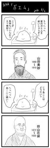 ポエム善二郎