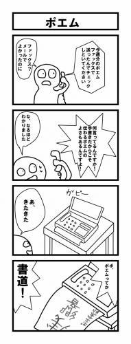 4コマ「ポエム」鮫亀