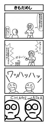 4コマ「きもだめし 2」