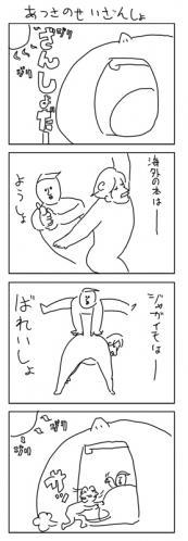 norihito 残暑