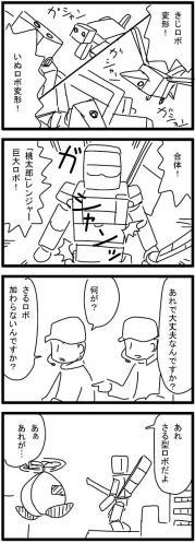 wk 合体ロボ