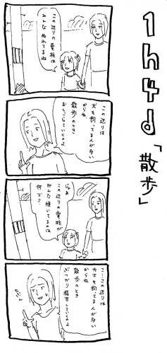 小林善二郎 さんぽ