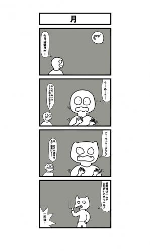 鮫亀4コマ「月」