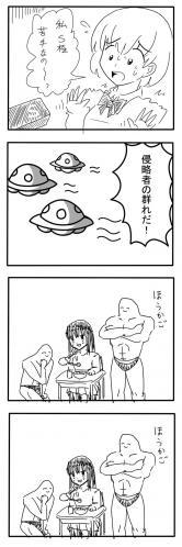 ニャロ 四コマパズル2