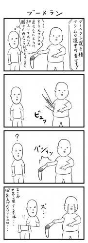 のむらブーメラン