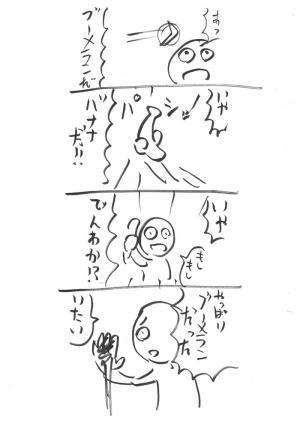 ブーメラン福岡太朗3
