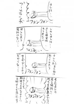 ブーメラン福岡太朗2