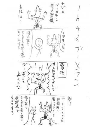 ブーメラン福岡太朗1