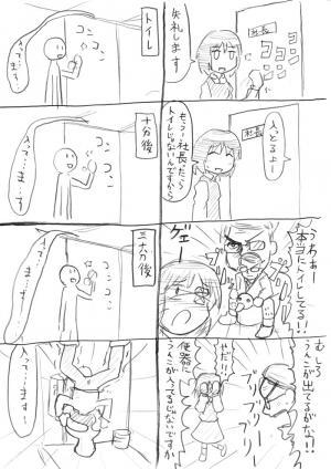 ノック-福岡太朗んこ-