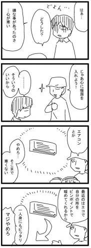 暖房 wk