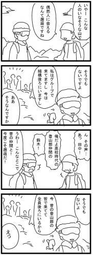 邂逅 wk