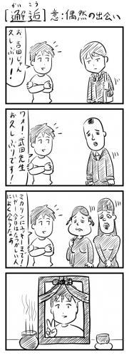 邂逅のむら
