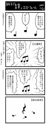善二郎「音楽」エロ・シュール