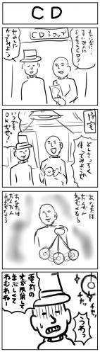CD・牛肉かしら
