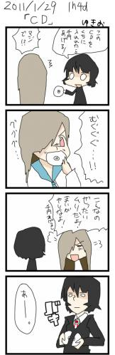 ゆきお CD