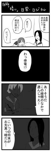 暗い善二郎