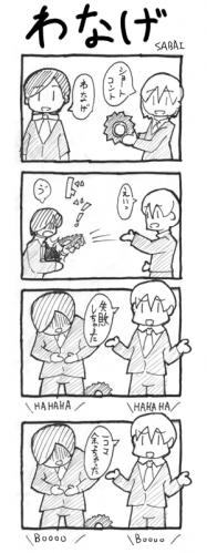 02 sabai