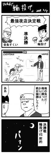 08 輪投げ善二郎