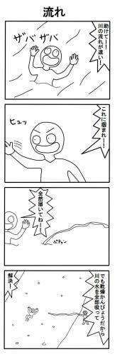 4コマ「流れ」鮫亀