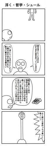 4コマ「浮く」鮫亀