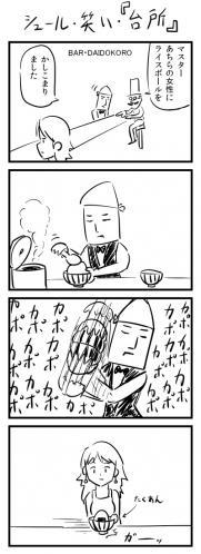 台所 のむら