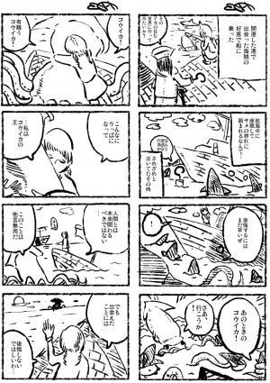 kaikou2.jpg