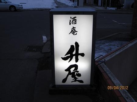 s-20120409-1.jpg
