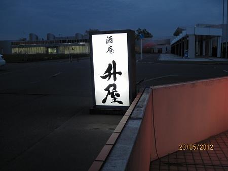 s-20120523-1.jpg