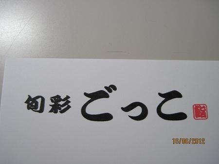 s-20120615.jpg