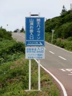 山頂入口 (765x1024)