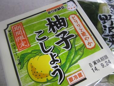 20140918 柚子胡椒納豆