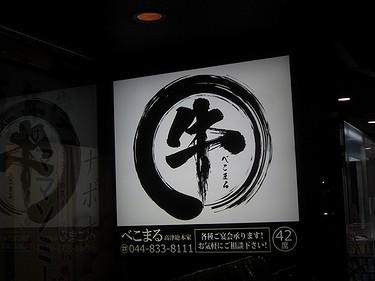 20141018べこまる (1)