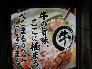 20141018べこまる (29)