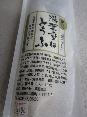 20141020湯葉重ね豆腐 (1)