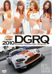 2010DGRQ DVD